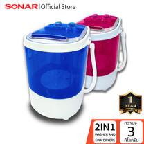 SONAR เครื่องซักผ้า mini เครื่องซักผ้ามินิ เครื่องซักผ้าเล็ก ปั่นแห้งในตัว 2in1 เครื่องซักรองเท้า รุ่น EW-A160