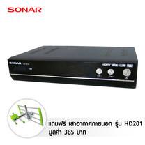 Sonar กล่องดิจิตอลคุณภาพดี รุ่น HD-T2F10 เพื่อสุดยอดการรับชมที่ดีที่สุด (แถมฟรี เสาอากาศภายนอก รุ่น HD201) - สีดำ