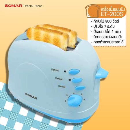 Sonar เครื่องปิ้งขนมปัง เตาปิ้งขนมปัง รุ่น ET-200S สีฟ้า