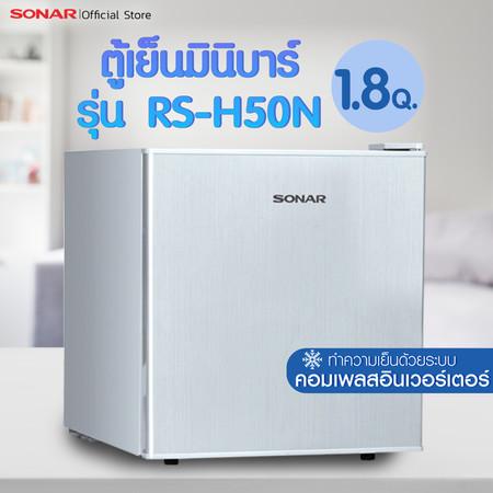 Sonar ตู้เย็นเล็ก ตู้เย็นมินิ ตู้เย็นเล็กตู้เย็นมินิ ตู้เย็น 1 ประตู ตู้เย็นมินิบาร์ 1.8 คิว 50 ลิตร รุ่นRS-H50N ราคาถูก
