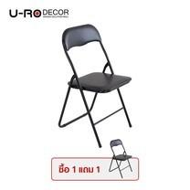 (1 แถม 1) U-RO Decor รุ่น FREEDOM (ฟรีด้อม) เก้าอี้เบาะหนัง PVC พับได้ สีดำ
