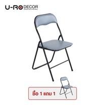 (1 แถม 1) U-RO Decor รุ่น FREEDOM (ฟรีด้อม) เก้าอี้เบาะหนัง PVC พับได้ สีเทา