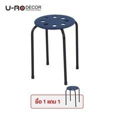(1 แถม 1) U-RO Decor รุ่น LEMON-P (เลม่อน-พี) เก้าอี้สตูล Metal Stool with PP Seat สีน้ำเงิน