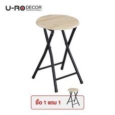 (1 แถม 1) U-RO Decor รุ่น HAWAII-S (ฮาวาย-เอส) เก้าอี้สตูลพับอเนกประสงค์ สีซานริโม่
