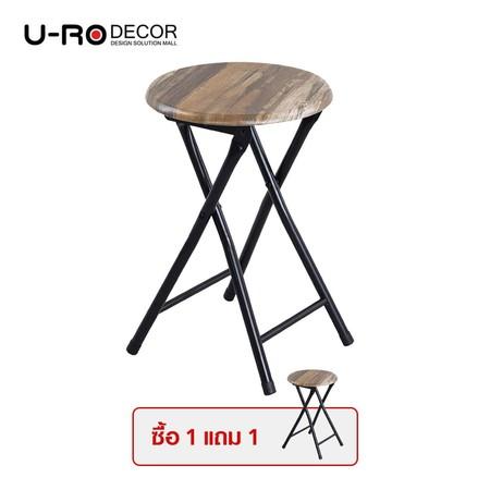 (1 แถม 1) U-RO Decor รุ่น HAWAII-S (ฮาวาย-เอส) เก้าอี้สตูลพับอเนกประสงค์ สีวินเทจแนเชอรัล