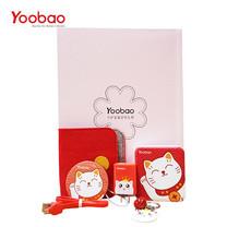 YOOBAO GIFT BOX STYLE 6 M25 V2 - FORTUNE CAT (Powerbank 20000 mAh/สาย Micro USB/Adapter/พวงกุญแจ/กระจก/ถุงผ้า)