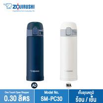 Zojirushi กระติกน้ำสุญญากาศเก็บความร้อน/เย็น 0.3 ลิตร รุ่น SM-PC30