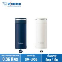 Zojirushi กระติกน้ำสุญญากาศเก็บความร้อน/เย็น 0.36 ลิตร รุ่น SM-JF36