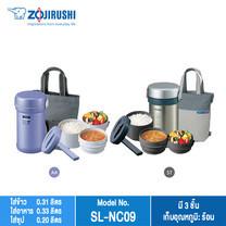Zojirushi Lunch Jars ปิ่นโตอาหารสุญญากาศเก็บความร้อน 0.84 ลิตร รุ่น SL-NC09