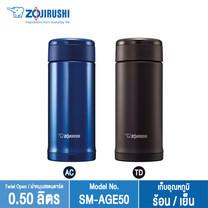 Zojirushi กระติกนํ้าสุญญากาศเก็บความร้อน/เย็น 0.50 ลิตร Twist Open รุ่น SM-AGE50