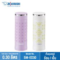 Zojirushi กระติกน้ำสุญญากาศเก็บความร้อน/เย็น 0.3 ลิตร รุ่น SM-ED30