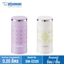 Zojirushi กระติกน้ำสุญญากาศเก็บความร้อน/เย็น 0.2 ลิตร รุ่น SM-ED20