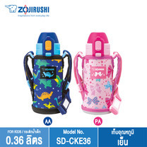 Zojirushi For Kids กระติกน้ำสุญญากาศเก็บความเย็น สำหรับเด็ก 0.36 ลิตร รุ่น SD-CKE36