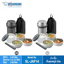 Zojirushi Lunch Jars / ปิ่นโตอาหารสุญญากาศเก็บความร้อน 1.23 ลิตร รุ่น SL-JAF14