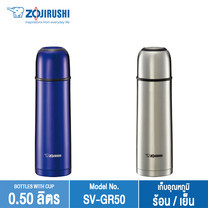 Zojirushi Bottles with cup กระติกน้ำสุญญากาศเก็บความร้อน/เย็น ฝาเป็นถ้วย 0.5 ลิตร รุ่น SV-GR50