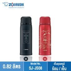 Zojirushi Bottles with cup กระติกน้ำสูญญากาศเก็บความร้อน/เย็น ฝาเป็นถ้วย 0.82 ลิตร รุ่น SJ-JS08