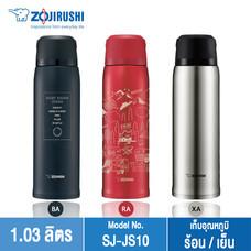 Zojirushi Bottles with cup กระติกน้ำสูญญากาศเก็บความร้อน/เย็น ฝาเป็นถ้วย 1.03 ลิตร รุ่น SJ-JS10