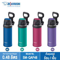 Zojirushi กระติกน้ำสุญญากาศเก็บความร้อน/เย็น 0.48 ลิตร รุ่น SM-QAF48