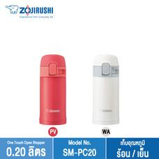 Zojirushi กระติกน้ำสุญญากาศเก็บความร้อน/เย็น 0.2 ลิตร รุ่น SM-PC20