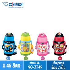 Zojirushi For Kids กระติกน้ำสุญญากาศเก็บความร้อน/เย็น สำหรับเด็ก 0.45 ลิตร รุ่น SC-ZT45