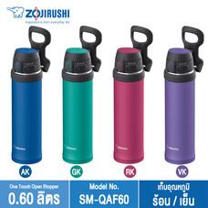 Zojirushi กระติกน้ำสุญญากาศเก็บความร้อน/เย็น 0.60 ลิตร รุ่น SM-QAF60