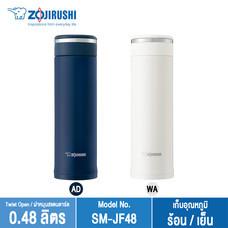 Zojirushi กระติกน้ำสุญญากาศเก็บความร้อน/เย็น 0.48 ลิตร รุ่น SM-JF48