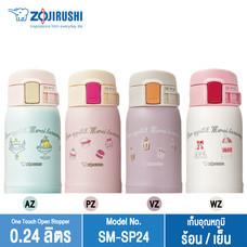 Zojirushi กระติกน้ำสุญญากาศเก็บความร้อน/เย็น 0.24 ลิตร รุ่น SM-SP24