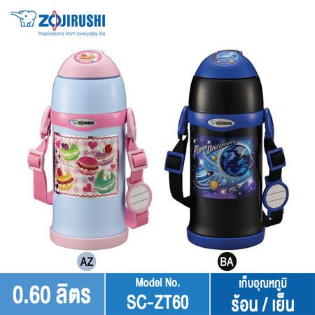 Zojirushi For Kids กระติกน้ำสุญญากาศเก็บความร้อน/เย็น สำหรับเด็ก 0.60 ลิตร รุ่น SC-ZT60