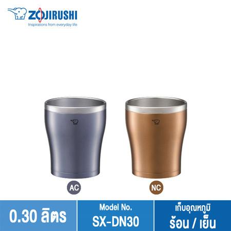 Zojirushi Tumbler แก้วเก็บความร้อน/เย็น 0.3 ลิตร รุ่น SX-DN30