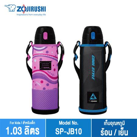Zojirushi For Kids กระติกนํ้าสุญญากาศเก็บความร้อน/เย็น สำหรับเด็ก 1.03 ลิตร รุ่น SP-JB10