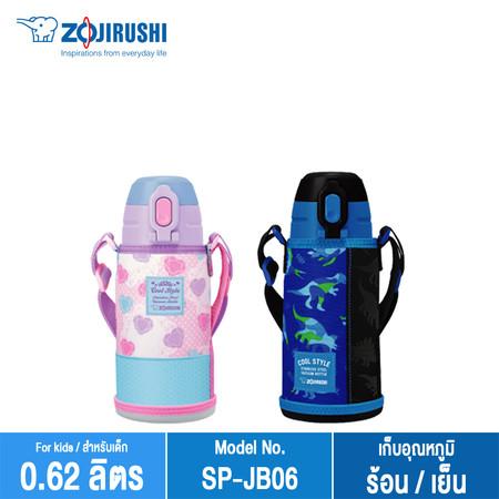 Zojirushi For Kids กระติกนํ้าสุญญากาศเก็บความร้อน/เย็น สำหรับเด็ก 0.62 ลิตร รุ่น SP-JB06