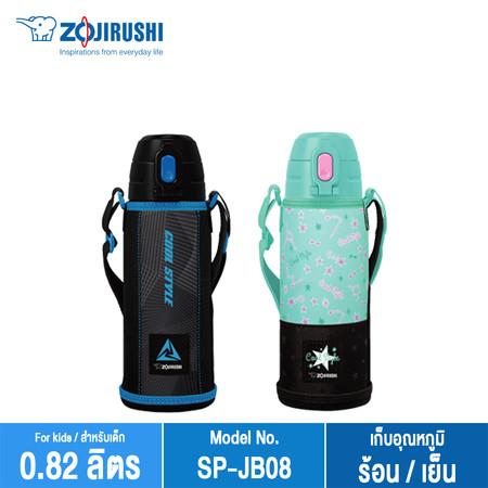 Zojirushi For Kids กระติกนํ้าสุญญากาศเก็บความร้อน/เย็น สำหรับเด็ก 0.82 ลิตร รุ่น SP-JB08