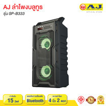 AJ รุ่น SP-B333 ลำโพงบลูทูธ Bluetooth มีวิทยุ FM ในตัวปรับรูปแบบเสียงได้หลายรูปแบบกำลังขับ 15 วัตต์ ( RMS )เสียงดีสุดๆ