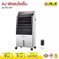 AJ รุ่น AC-001 พัดลมไอเย็นขนาด 8 ลิตร ความแรงลม 3 ระดับ