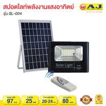 AJ สปอตไลท์พลังงานแสงอาทิตย์ รุ่น SL-004 รับประกันสินค้า6ปี กันน้ำได้ ใช้พลังงานแสงอาทิตย์ 100% ไม่ต้องเดินสายไฟ IPX