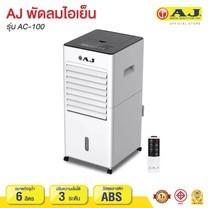 AJ รุ่น AC-100 3-in-1 Anti PM 2.5 พัดลมไอเย็นขนาดถังบรรจุน้ำ 6 ลิตร มีรีโมทคอนโทรล พร้อมเจลทำความเย็น 2 ชิ้น