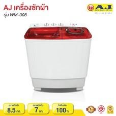 AJ เครื่องซักผ้าถังคู่ รุ่น WM-008 เครื่องซักผ้าฝาบน 2 ถัง ขนาด 8.5 กก. มีถาดซักด้านบนเพิ่มความสะอาดให้ผ้า ง่ายต่อการขยี้