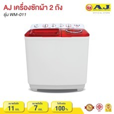 AJ เครื่องซักผ้าถังคู่ฝาบน ขนาด 11 กก. รุ่น WM-011  มีถาดซักด้านบนเพิ่มความสะอาดให้ผ้าง่ายต่อการขยี้