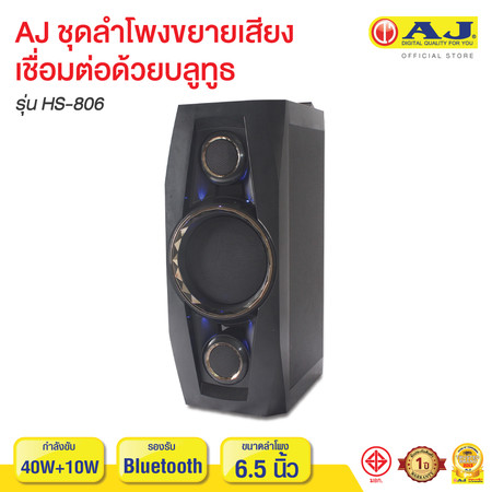 AJ ชุดลำโพงขยายเสียง รุ่น HS-806 ดีไซน์หรู เสียงดี เบสแน่น กำลังขับ 40W + 10W x 2 มีซับวูฟเฟอร์ในตัว ไฟ LED กระพริบตามจังหวะเพลง