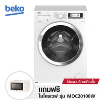 Beko เครื่องซักผ้าฝาหน้า ขนาด 10.5 กก. รุ่น WMY1051440LB1 แถมฟรี Beko ไมโครเวฟ รุ่น MOC20100W มูลค่า 2,290 บาท