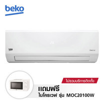 Beko เครื่องปรับอากาศติดผนัง 12000BTU รุ่น BTVOA120 แถมฟรี Beko ไมโครเวฟ รุ่น MOC20100W มูลค่า 2,290 บาท