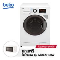 Beko เครื่องซักผ้าและอบผ้าฝาหน้า (15+6 kg) AquaFusion รุ่น WDA1056143H แถมฟรี Beko ไมโครเวฟ รุ่น MOC20100W มูลค่า 2,290 บาท