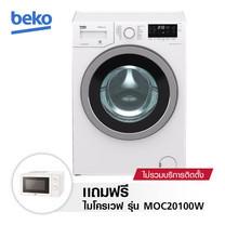 Beko เครื่องซักผ้าฝาหน้า ขนาด 8 กก. รุ่น WMY81283LB2 แถมฟรี Beko ไมโครเวฟ รุ่น MOC20100W มูลค่า 2,290 บาท