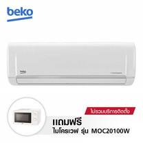 Beko เครื่องปรับอากาศ Inverter 12000 BTU รุ่น RSVC12BY แถมฟรี Beko ไมโครเวฟ รุ่น MOC20100W มูลค่า 2,290 บาท