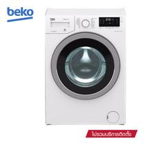Beko เครื่องซักผ้าฝาหน้า ขนาด 8 กก. รุ่น WMY81283LB2
