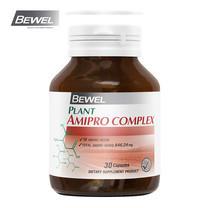 BEWEL Plant Amipro Complex (30 แคปซูล)