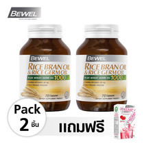 BEWEL Rice Bran Oil & Rice Germ Oil plus Wheat Germ Oil 1000 mg (70 แคปซูล) 2 Bot Free! BEWEL Marine Collagen (14 g x 5 pcs)