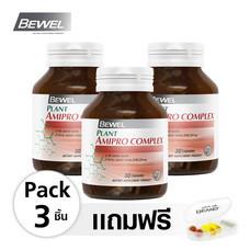 BEWEL Plant Amipro Complex (30 แคปซูล) 3 Bot Free! ตลับใส่ยา