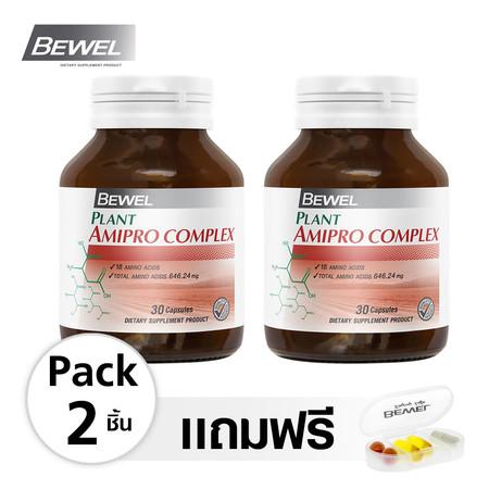 BEWEL Plant Amipro Complex (30 แคปซูล) 2 Bot Free! ตลับใส่ยา