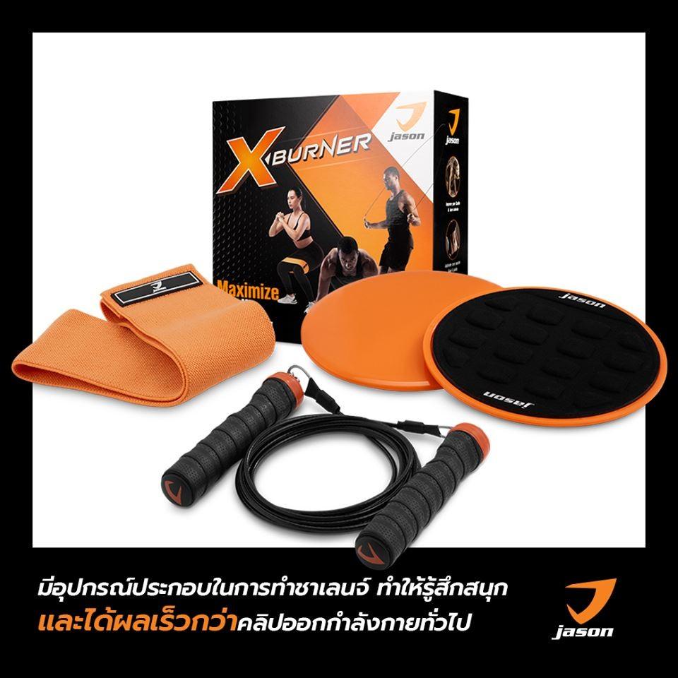 x-burner-4.jpg